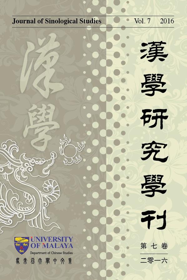 View Vol. 7 No. 1 (2016): Journal of Sinological Studies 漢學研究學刊(第七卷)