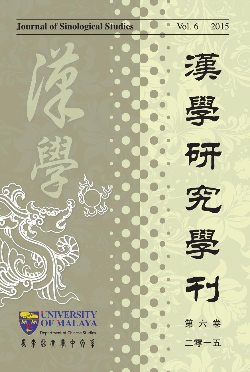 View Vol. 6 No. 1 (2015): Journal of Sinological Studies  漢學研究學刊(第六卷)