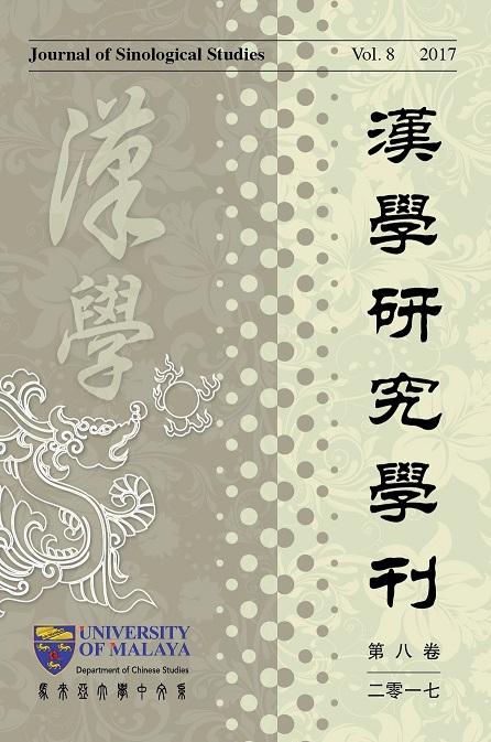 View Vol. 8 No. 1 (2017): Journal of Sinological Studies  漢學研究學刊(第八卷)