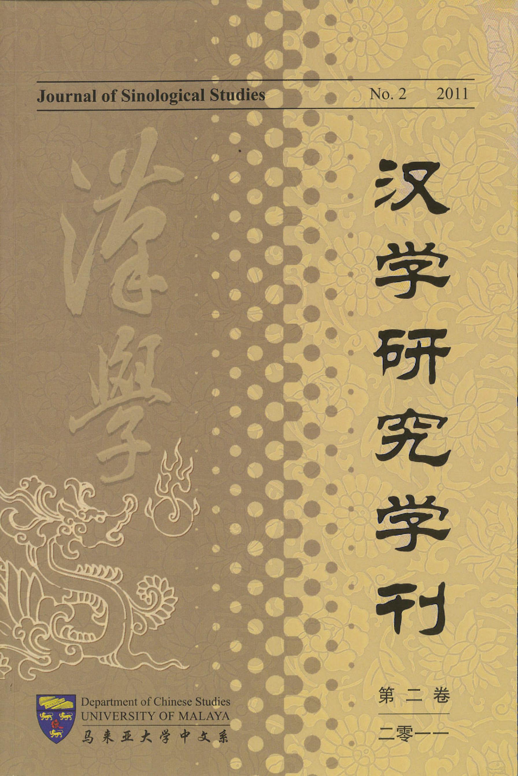 View Vol. 2 No. 1 (2011): Journal of Sinological Studies 漢學研究學刊
