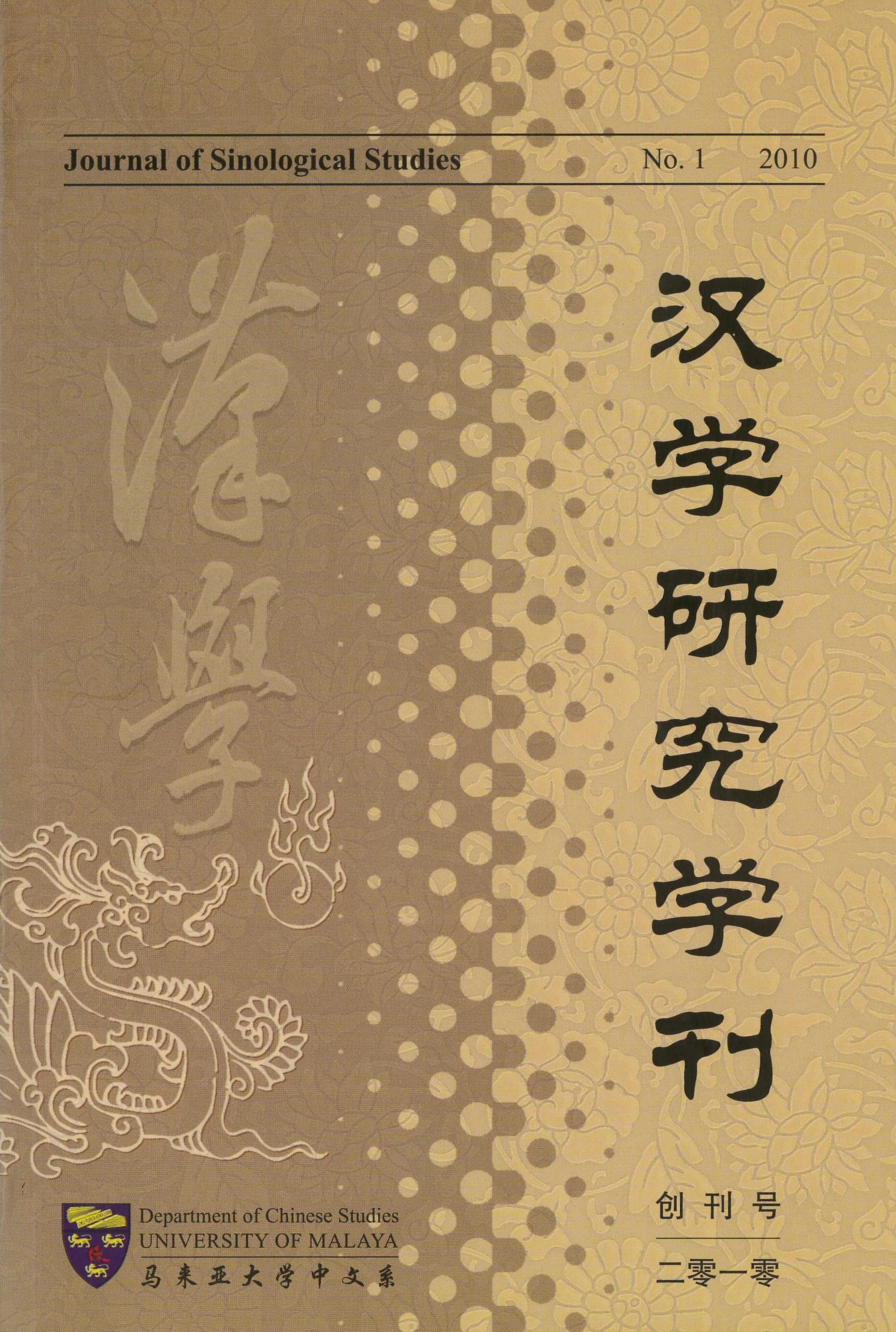 View Vol. 1 No. 1 (2010): Journal of Sinological Studies 漢學研究學刊