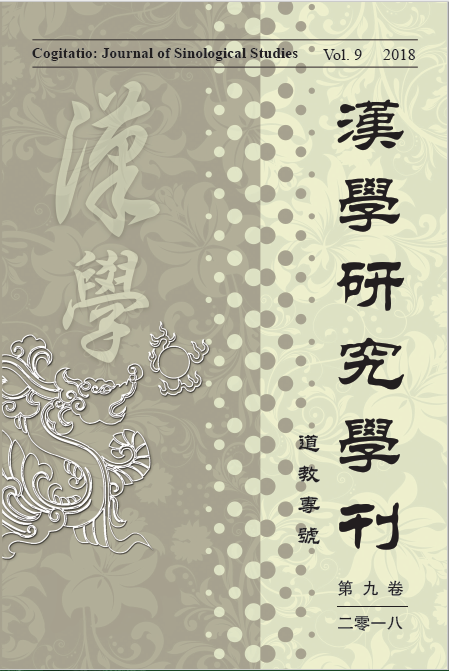 View Vol. 9 No. 1 (2018): Journal of Sinological Studies 漢學研究學刊(第九卷)