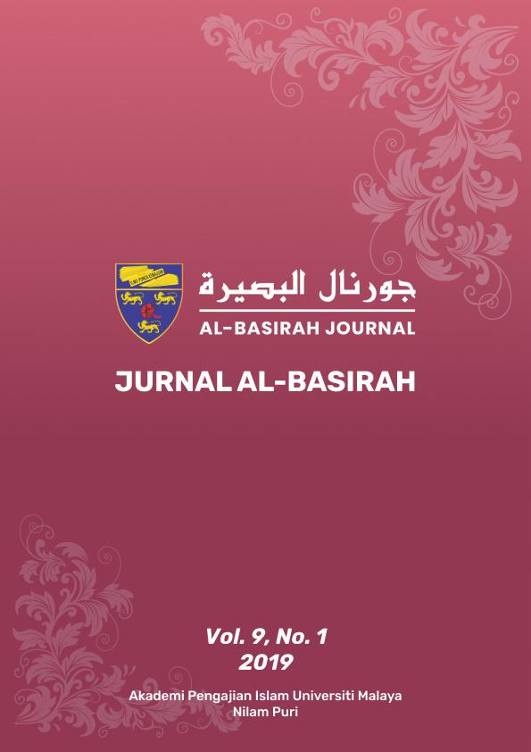 albasirah journal June 2019