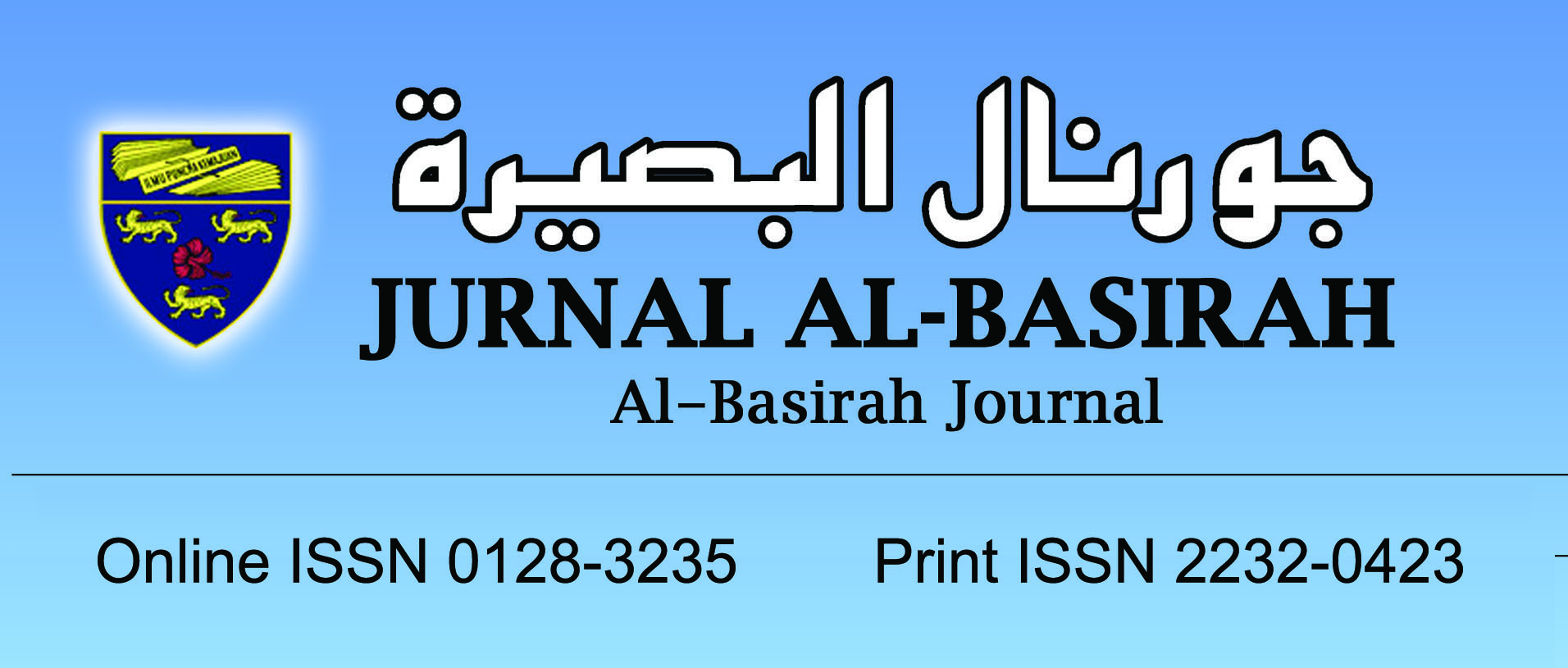 Albasirah Journal Dec 2018